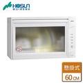 【豪山】豪山 懸掛式烘碗機 本商品不包含安裝(FW-6880)