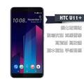 HTC U11+ 鋼化玻璃貼