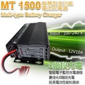 MT1500智慧型多功能電池充電器Multi-type Battery Charger
