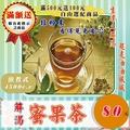 HM03【解渴▪蜜果茶】✔家庭煎煮包▪可煮4500C.C.║相關產品:洋甘菊 燈籠辣椒 荷葉 蜜棗 粉玫瑰花
