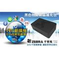 【MIT台灣製造】ZEBRA MINI VPN 黑盒補充包 翻牆機 神器