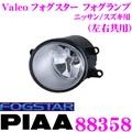 供附帶供PIAA peer Valeo FOGSTAR 88358霧明星修理使用的霧燈左右共用12V 55W H11型閥門的日產/鈴木使用的純正的貨號:23150-VD30A/35500-63J02對應 Creer Online Shop