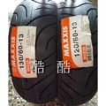 MAXXIS M6029正新瑪吉斯 120/60-13 130/60-13 13吋 G-MAX 彰化可自取