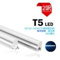 台灣製造 LED T5 2呎 直流 DC12V/24V 藍色 燈管 日光燈 螢光燈 層板燈 間接照明 露營燈具