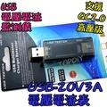 QC2.0高壓版【TopDIY】USB-20V3A 高規 USB電壓電流表 電池 測試儀 表 檢測 電流 電子負載 2A