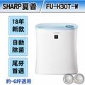 SHARP夏普 空氣清淨寶寶機 FU-H30T-W