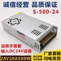 110V-220V轉24V 20A DC直流24伏變壓器24V500W開關電源LED專用