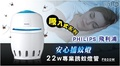 【PHILIPS 飛利浦】安心捕蚊燈 吸入式系列 22W專業誘蚊燈管