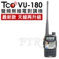 TCO VU-180 PLUS 加強版 VHF/UHF 雙頻 無線電對講機