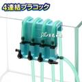 【AC草影】PENN-PLAX 龐貝 掛缸式止逆分岔微調閥(四通)【一個】