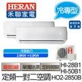 HERAN 禾聯 冷專 定頻 分離式 一對二 冷氣空調 HI-28B1 HI-50B1 / HO2-2850B(適用坪數約14-15坪、2.8KW+5.0KW)