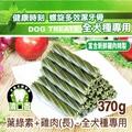 《健康時刻》螺旋多效潔牙骨 - DT003葉綠素+雞肉 (長) / 全犬種適用