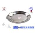 歐IN》14吋 魚盤 魚皿 蒸皿 蒸盤 餐盤 烤盤 腰子盤 水果盤 不鏽鋼 不銹鋼盤 台灣製