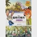 動物方城市電影設定集:迪士尼締造史上最歡樂城市的幕後祕辛(超值收錄24種益智遊戲+5款精美明信片)