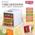 米徠MiLEi不鏽鋼九層溫控乾果機MYS- 903好禮加贈 -抗菌雙面砧板(顏色隨機)