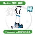 *小鐵五金*Makita 日本牧田 TR00000002 堆疊型 系統式工具箱專用推車*MAKPAC Trolley