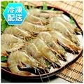 活凍白蝦(80/100)250g/盒 冷凍配送 [CO00448]