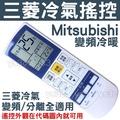 (S)三菱 MITSUBISHI 冷氣遙控器 AR-MS1【全系列適用】三菱 變頻 窗型 分離式 冷氣遙控器