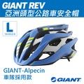 GIANT REV 亞洲頭型公路車安全帽(L尺寸)