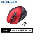 【ELECOM】M-XG進化款 無線靜音滑鼠L(紅)