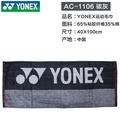 Yonex shuttlecock tennis fitness I towel
