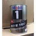 二箱24罐免運【阿齊】公司貨 Mobil 1 5W40 美孚1號 方程式 全合成機油 圓鐵罐
