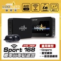 【錄得清】 SPORT168 AHD720P WIFI版 機車行車記錄器 Gogoro行車紀錄器 前後雙錄 贈16G卡