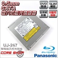 ☆酷銳科技☆Panasonic筆電吸入式藍光光碟機燒錄機UJ267/UJ-267 9.5mm SATA新品BD.DVD