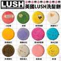 日本版【Lush】洗髮餅 12種可選