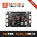 SmartFLY ROC-RK3399-PC六核64位高性能主板 支持多操作系统安卓/debian等 豪华套餐