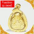 พระปิดตา รุ่น ปลดหนี้ ปิดตาปลดหนี้ ยอดนิยม ของขลัง Thai Amulet รุ่น KGJ-065