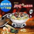 KRIA可利亞火鍋達人涮烤兩用圍爐鍋/電火鍋/料理鍋/調理鍋KR-840