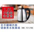 【切貨達人】#304全不銹鋼快煮壺 1.8L 電水壺 熱水壺 過熱保護 分離式溫控底座 一鍵開關 TCY-2788