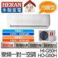 HERAN 禾聯 一對一 變頻 冷暖型 空調 HI-G50H / HO-G50H (適用坪數約8-10坪、5.0KW)