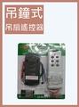 【東益氏】吊鐘式吊扇遙控器《專利證明 安裝簡單 輕易上手 台灣製造》