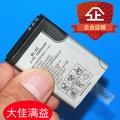 BL-5C鋰電池3.7v諾基亞手機插卡小音箱響收音機電板大容量通用