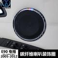 平安行老款寶馬3系e90 X1改裝320i325i內飾碳纖維喇叭裝飾圈車門音響圈
