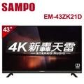 【SAMPO聲寶】 43吋 4K Smart LED 新轟天雷立體音效顯示器 EM-43ZK21D(含基本安裝)