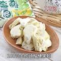【愛上新鮮】100%金枕頭榴槤乾12包(30g±10%/包)