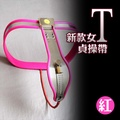 [漫朵拉情趣用品]新款女T貞操帶(紅/桃紅)M號 DM-9243803