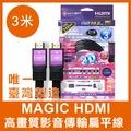 【台灣製造】 Magic HDMI 3米 高畫質 影音 傳輸 扁平線 24k鍍金 影音傳輸線 台灣製造 HDMI傳輸線
