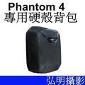 台南弘明攝影 DJI 大疆 Phantom 4 P4 專用硬殼背包 硬殼包 空拍機 收納包 隨身包 後背包 雙肩包