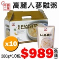 【韓國進口 即時美食】韓味不二 高麗人蔘雞粥(280gx10包/盒)$989~免運