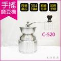 生活良品 C-520 咖啡手搖磨豆機 咖啡磨豆機 磨粉機 研磨機