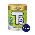 【雪印】金T3成長奶粉900g*12入