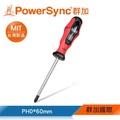 【PowerSync 群加】十字螺絲起子PH0x60mm(WHN-001)
