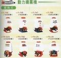 ㊣宇慶S舖五金㊣全新川島牌KAWASHIMA背負式動力噴霧機 FR-825/適合消毒.噴灑農藥