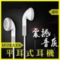 HOCO 浩酷 M12 平耳式耳機 可通話 耳麥 通用 蘋果 安卓 高品質 立體聲 耳機 手機耳機 通話耳機