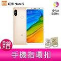 分期0利率 Xiaomi 紅米 Note 5 (4GB/64GB) 智慧型手機  贈『手機指環扣 *1』▲最高點數回饋10倍送▲