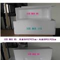 東德霖企業【保麗龍/保利龍/保力龍 箱/冰盒】長型 95 適用保溫、保冷、儲冰